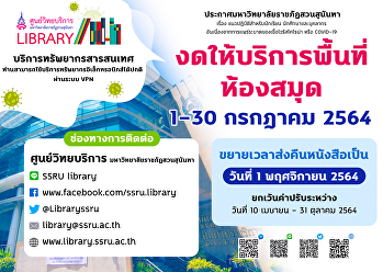 Refrain to use the library area 1-30 July 2021