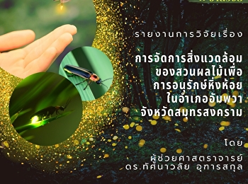 Environmental management in orchard for fireflies conservation in Amphawa district, Samut Songkram province