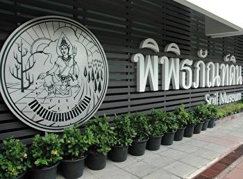 รู้จักทุกดินในประเทศไทยที่พิพิธภัณฑ์ดิน