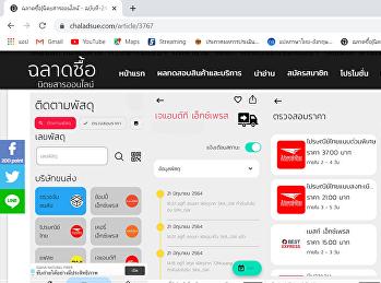 เช็คพัสดุออนไลน์ใน eTracking