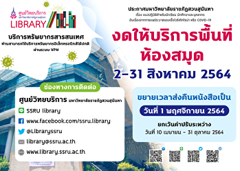 Refrain to use the library area 2-31 August 2021