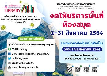 งดให้บริการพื้นที่ห้องสมุด  วันที่ 2 - 31 สิงหาคม 2564