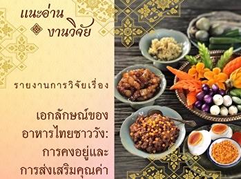 รายงานการวิจัยเรื่องเอกลักษณ์ของอาหารไทยชาววัง : การคงอยู่และการส่งเสริมคุณค่า