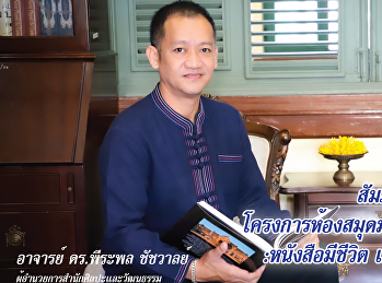 4th August 2021, Academic Resource and Information Technology (ARIT) is interview and record video of Director of the Office of Arts and Culture Dr. Peerapol Chatchawan, who is valuable and knowledgeable of the university's arts and culture. In the Proje