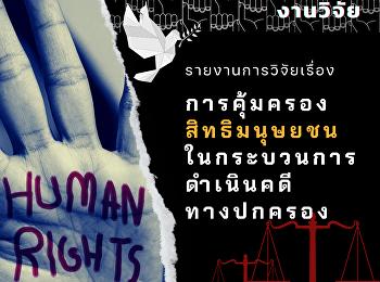 รายงานการวิจัยเรื่องการคุ้มครองสิทธิมนุษยชนในกระบวนการดำเนินคดีทางปกครอง