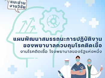 แผนพัฒนาสมรรถนะการปฏิบัติงานของพยาบาลควบคุมโรคติดเชื้อ งานโรคติดเชื้อ โรงพยาบาลของรัฐแห่งหนึ่ง