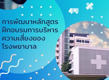 การพัฒนาหลักสูตรฝึกอบรมการบริหารความเสี่ยงของโรงพยาบาล