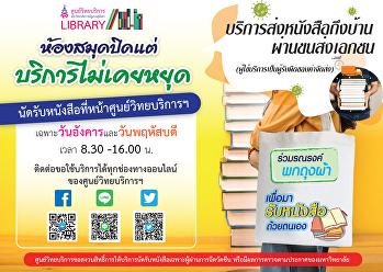 ห้องสมุดปิดแต่บริการไม่เคยหยุด