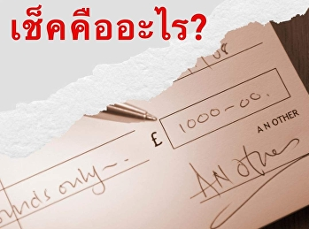 What is cheque?