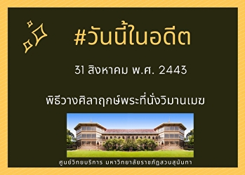 1st September 1990, Sueb Nakhasathien died from commit suicide.