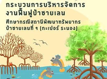 กระบวนการบริหารจัดการงานฟื้นฟูป่าชายเลน : ศึกษากรณีสถานีพัฒนาทรัพยากรป่าชายเลนที่ 9 (กะเปอร์ ระนอง)