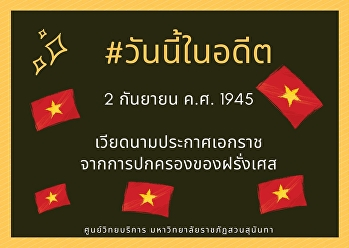 2nd September 1945, Vietnam declared independence from French.