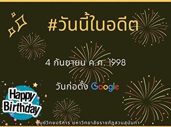 4 กันยายน ค.ศ. 1998 วันก่อตั้ง Google