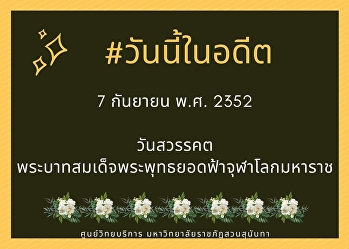7th September 1809, the day of the pass away of His Majesty King Buddha Yodfa Chulalok.