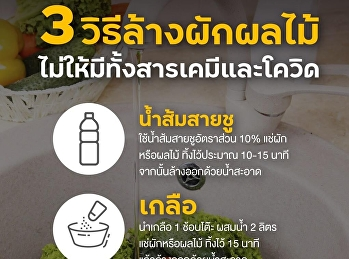 COVID protection: 3 ways to wash vegetables and fruits without having both chemicals and covid.