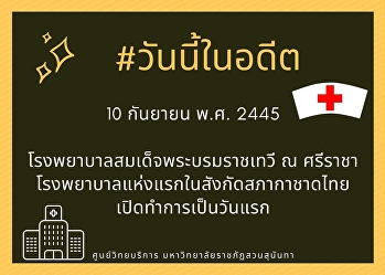 10th September 1902, Somdej Phra Boromratchathewi Na Sriracha Hospital, the first hospital under the Thai Red Cross Society was opened for the first time.