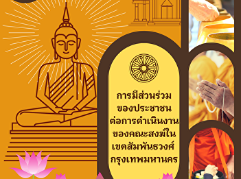 People's participation in clerical task of temples in Sumphuntawong district, Bangkok metropolitan administration