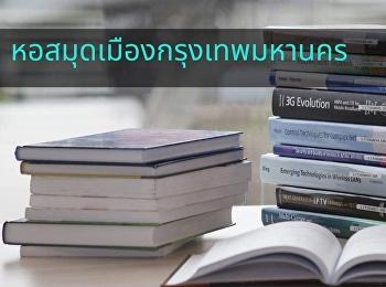 Library to see: Bangkok City Library