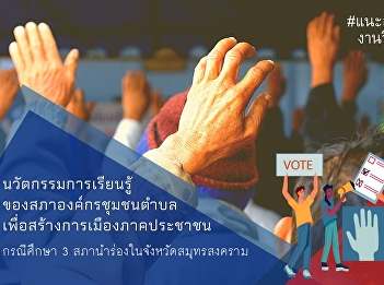 Learning innovation in community organization councils for the encouragement of people's politics : a case study of three pilot councils in Samut Songkram