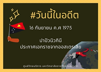 16th September 1975, Papua New Guinea declared independence from Australia.