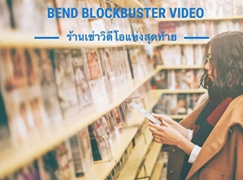 Bend Blockbuster Video : The last video rental store