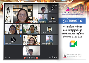 16th September 2021, Academic Resource Center, the Office of Academic Resources and Information Technology arrange meeting on the development and improvement of the Suan Sunandha archives database