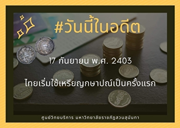 17th September 1860, Thailand started using coins for the first time.