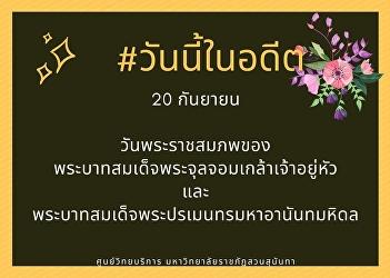 20th September, the birthday of His Majesty King Chulalongkorn, Rama V and His Majesty King Ananda Mahidol, Rama VIII.