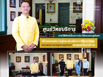 20th September 2021, Academic Resource Center, the Office of Academic Resource and Information Technology, Led by Dr.Pimploi Tirastittam, Deputy Director of Academic Resource Center and staffs are recording a video of the history of Suan Sunandha.