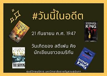 21st September 1947, Stephen King's birthday, American writer.