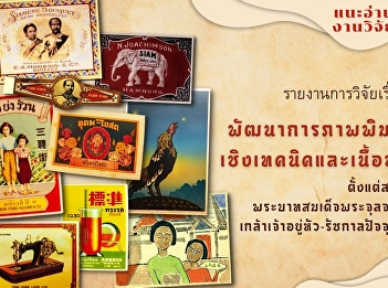The development and the history of the (graphic art) print techniques from the period of King Rama V to King Rama IX