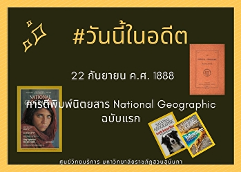 22nd September 1888, National Geographic magazine is published the first issue.
