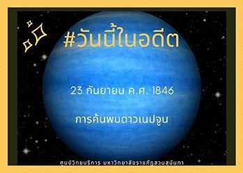 23 กันยายน ค.ศ. 1846 การค้นพบดาวเนปจูน (Neptune)
