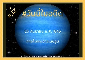 23rd September 1846, Neptune discovery.