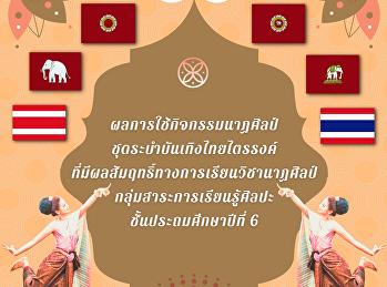 ผลการใช้กิจกรรมนาฏศิลป์ชุดระบำบันเทิงไทยไตรรงค์ ที่มีผลสัมฤทธิ์ทางการเรียนวิชานาฏศิลป์ กลุ่มสาระการเรียนรู้ศิลปะ ชั้นประถมศึกษาปีที่ 6