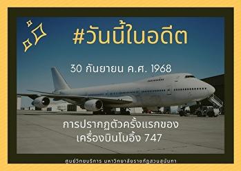 30 กันยายน ค.ศ. 1947 การปรากฏตัวครั้งแรกของเครื่องบินโบอิ้ง (Boeing) 747
