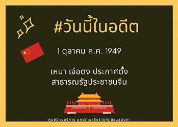 1 ตุลาคม ค.ศ. 1949  เหมา เจ๋อตง ประกาศตั้งประเทศจีนหรือสาธารณรัฐประชาชนจีน