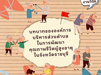 บทบาทขององค์การบริหารส่วนตำบลในการพัฒนาคุณภาพชีวิตผู้สูงอายุในจังหวัดราชบุรี