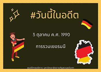3 ตุลาคม ค.ศ. 1990 การรวมประเทศเยอรมนี