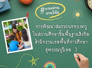 การพัฒนาสมรรถนะของครูในสถานศึกษาขั้นพื้นฐาน สังกัดสำนักงานเขตพื้นที่การศึกษาสุพรรณบุรี เขต 3
