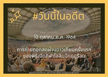 10 ตุลาคม ค.ศ. 1964 การถ่ายทอดสดผ่านดาวเทียมครั้งแรกของพิธีเปิดกีฬาโอลิมปิกฤดูร้อน