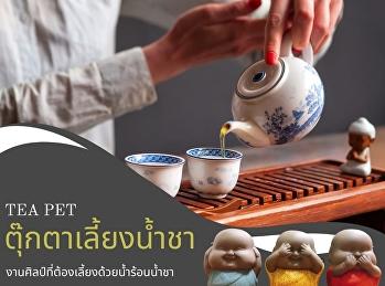 ตุ๊กตาเลี้ยงน้ำชา : งานศิลป์ที่ต้องเลี้ยงด้วยน้ำร้อนน้ำชา