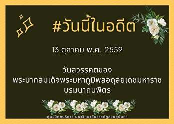 13 ตุลาคม พ.ศ. 2559 วันสวรรคตของพระบาทสมเด็จพระบรมชนกาธิเบศร มหาภูมิพลอดุลยเดชมหาราช บรมนาถบพิตร