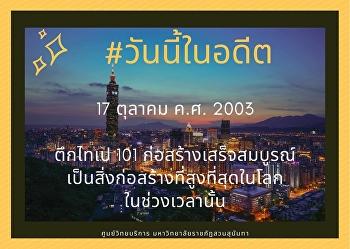 17 ตุลาคม ค.ศ. 2003 ไทเป 101 ก่อสร้างเสร็จสมบูรณ์เป็นสิ่งก่อสร้างที่สุดในโลกในช่วงเวลานั้น