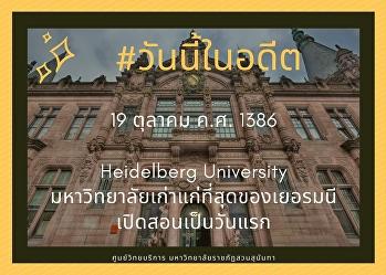 19 ตุลาคม ค.ศ. 1386 มหาวิทยาลัยไฮเดลเบิร์ก (University of Heidelberg) มหาวิทยาลัยที่เก่าแก่ที่สุดของเยอรมันนี เปิดสอนวันแรก