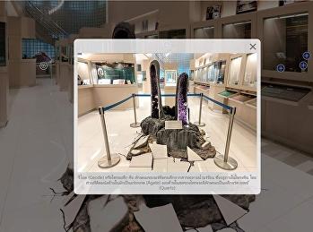 พิพิธภัณฑ์อัญมณีและเครื่องประดับเสมือนจริง