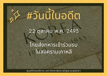 22 ตุลาคม พ.ศ. 2493 ไทยได้เข้าร่วมรบในสงครามเกาหลี