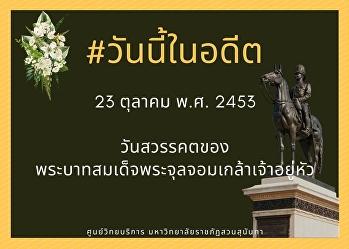 23 ตุลาคม พ.ศ. 2453 วันสวรรคตของพระบาทสมเด็จพระจุลจอมเกล้าเจ้าอยู่หัว