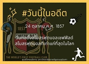 24 ตุลาคม ค.ศ. 1857 วันก่อตั้งสโมสรฟุตบอลเชฟฟีลด์ สโมสรฟุตบอลที่เก่าแก่ที่สุดในโลก