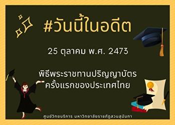 25 ตุลาคม พ.ศ. 2473 พิธีพระราชทานปริญญาบัตรครั้งแรกของประเทศไทย